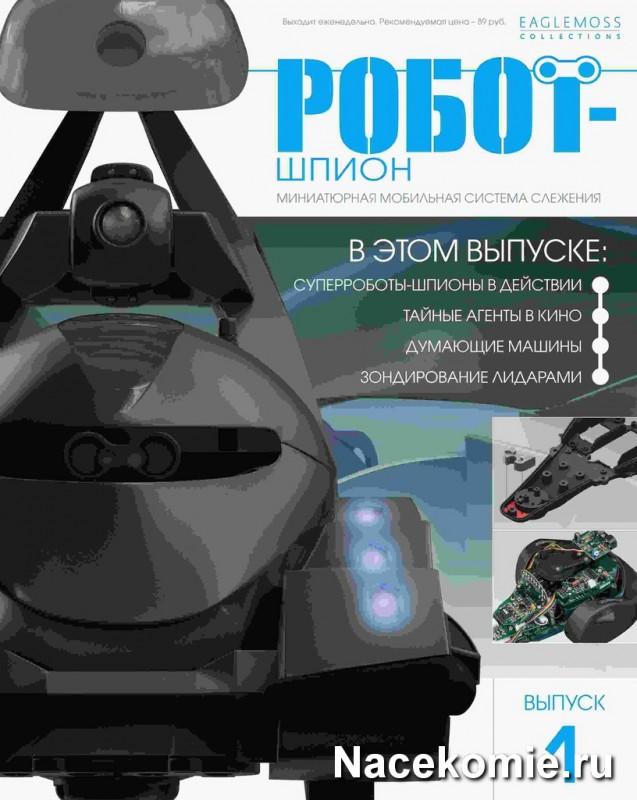 инструкция по сборке робота шпиона - фото 2
