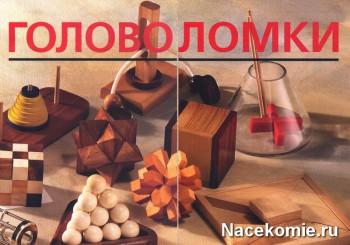 Коллекция Головоломок Деагостини