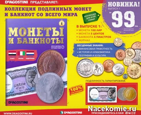 Коллекция Монеты и Банкноты (ДеАгостини)