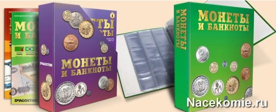 Коробка для журналов и Папка с листами для хранения монет и банкнот