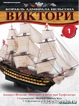 Корабль адмирала Нельсона Виктори журнал ДеАгостини