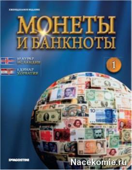 Журнал Монеты и Банкноты (ДеАгостини)