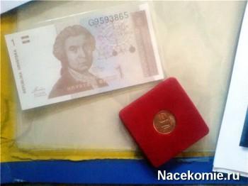 Коллекция монет и банкнот из журнала