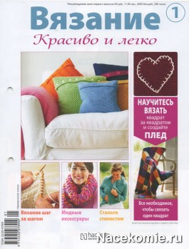 Журнал Вязание красиво и легко