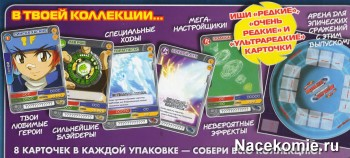 beyblade коллекция карточек