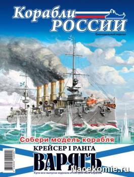 Журнал Корабли России Крейсер Варяг