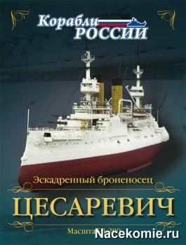 Журнал Корабли России Броненосец Цесаревич