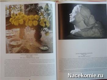 Серия книг Великие Музеи Мира (КП)