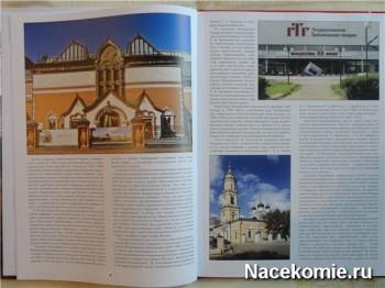 коллекция книг Великие Музеи Мира (Комсомольская Правда)