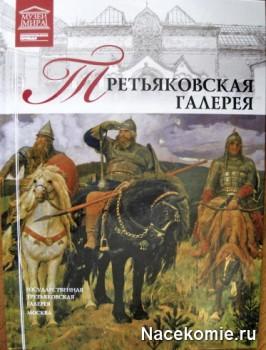 Великие Музеи Мира (Комсомольская Правда)