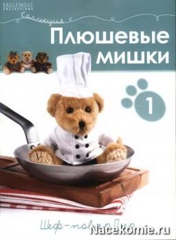 Журнальная серия Плюшевые Мишки от eaglemoss