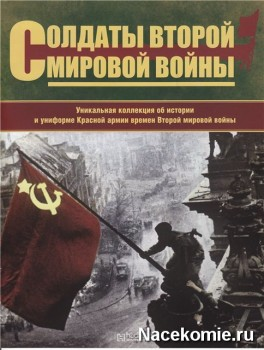 Журнал Солдаты Второй мировой войны