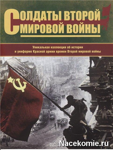 заказать доставку дневник солдата второй мировой войны скину для версии