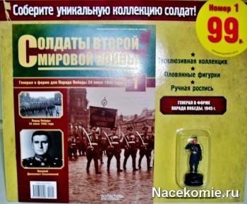 Солдаты Второй мировой войны Ашет Коллекция