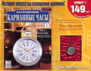 Коллекционные карманные часы Ашет Коллекция
