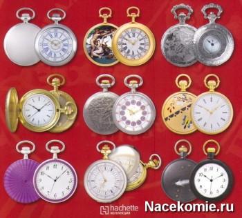 Коллекция карманных часов из журнала
