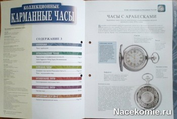 журнал Коллекционные карманные часы