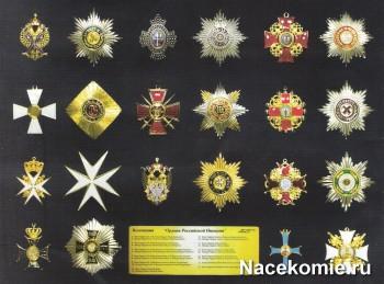 копии орденов из журнала
