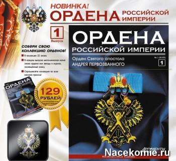 журнал Ордена Российской Империи (Аргументы и Факты)