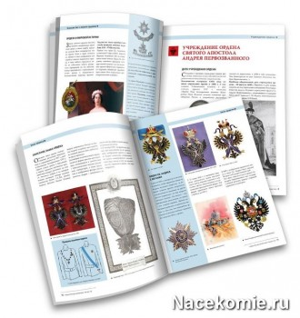 журнал Ордена Российской Империи