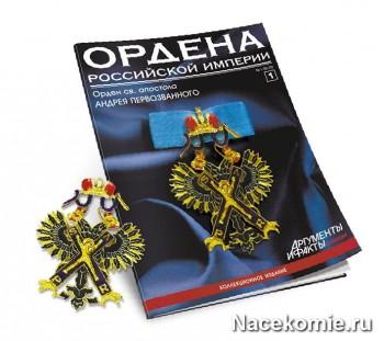 первый выпуск журнала Ордена Российской Империи