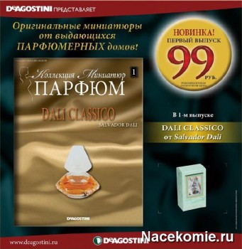 Журнал Парфюм (Деагостини)