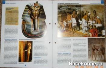 Тайны Богов Египта Разворот журнала
