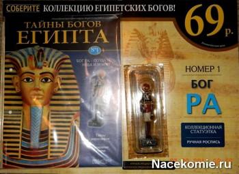 Журнал Тайны Богов Египта Ашет Коллекция