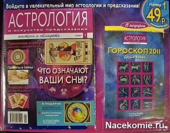 Журнал Астрология и искусство предсказания (Ашет)