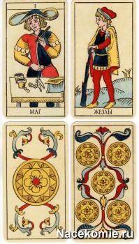 Карты таро из коллекции Астрология