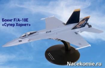 """Модель самолёта Боинг F/A-18E """"Супер Хорнет"""" в коллекции"""