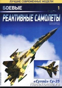 Обложка журнала Боевые Реактивные Самолёты 1-й номер