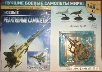 Журнал Боевые Реактивные Самолёты