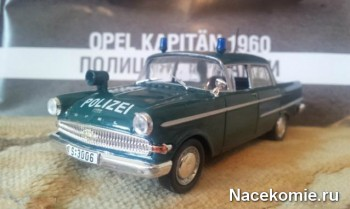 Opel Kapitan модель из коллекции