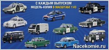 Модели автомобилей в коллекции Полицейские Машины Мира