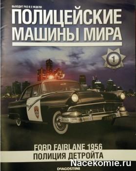Обложка журнала Полицейские Машины Мира