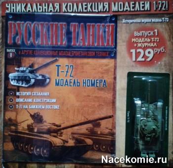 Журнал Русские Танки Джи Фаббри