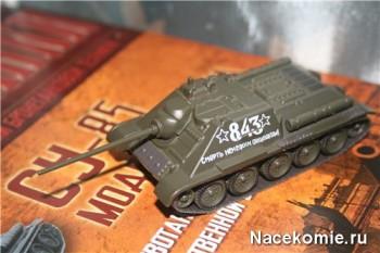 Модель танка СУ-85