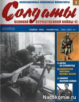 Обложка журнала Солдаты Великой Отечественной войны