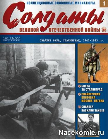 солдаты вов журнал скачать торрент - фото 2