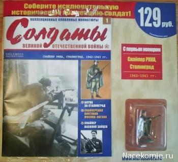 Журнал солдаты Великой Отечественной войны Джи Фаббри