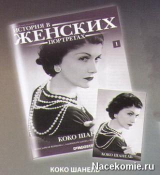 Журнал и открытка Коко Шанель