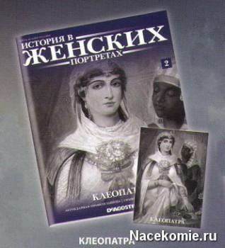 Журнал и открытка Клеопатра