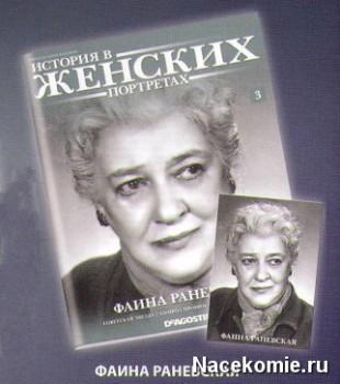 Журнал и открытка Фаина Раневская