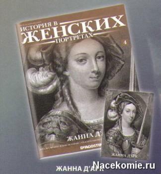 Журнал и открытка Жанна Д'Арк