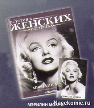 Журнал и открытка Мэрилин Монро