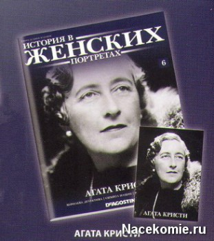 Журнал и открытка Агата Кристи