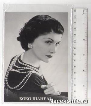 Открытка Коко Шанель из коллекции