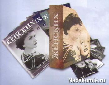 Коллекция История в Женских портретах