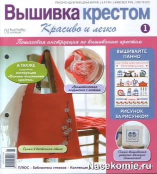 Обложка журнала 1 номера коллекции